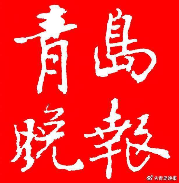 中国足球学院青岛分院在青岛城阳开工建设