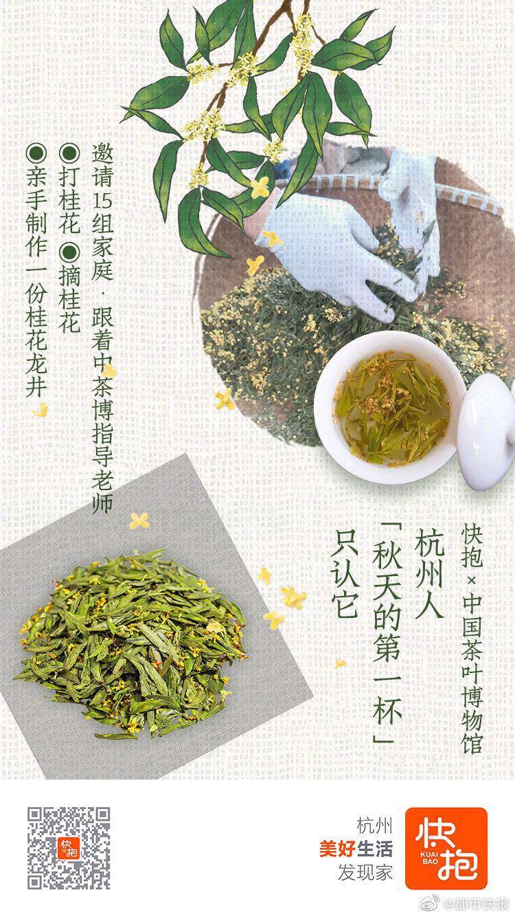 """快抱x中国茶叶博物馆 杭州人""""秋天的第一杯"""" 只认它"""