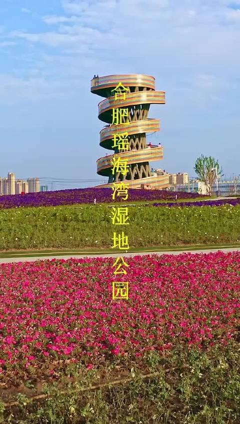 瑶海新地标 瑶海湾公园国庆开放!