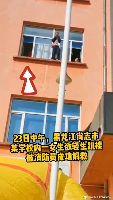 黑龙江尚志市某学校内,一女生欲轻生跳楼,被消防员成功解救!