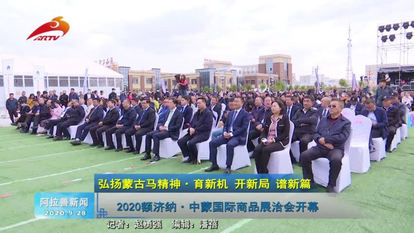 2020额济纳•中蒙国际商品展洽会开幕