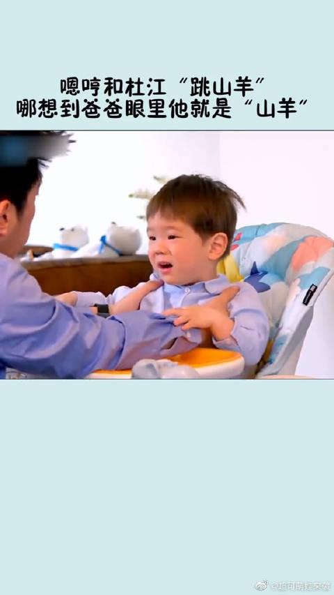 果然没有危险的时候,爸爸可能就是最大的危险!嗯哼好可爱啊!!