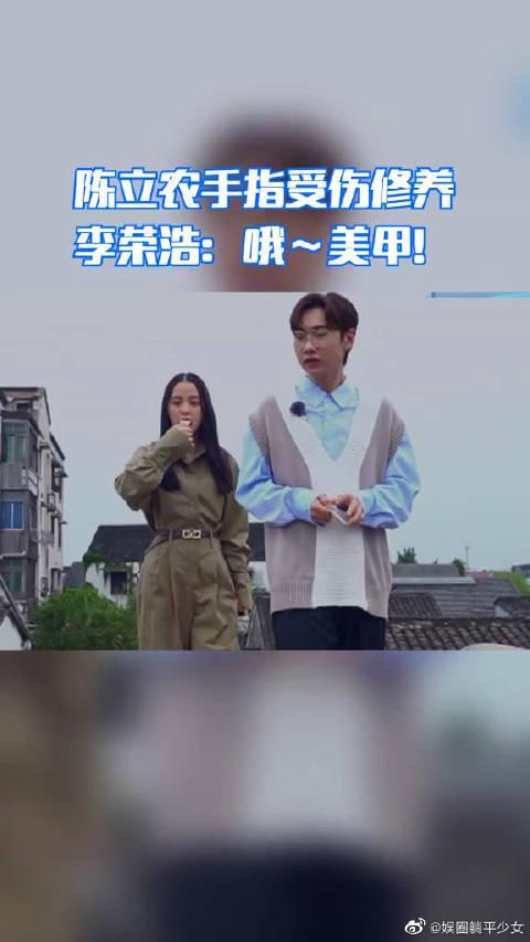 陈立农手指受伤修养 李荣浩:哦~美甲 梗王实锤~~~