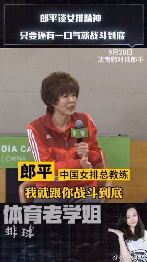 郎平谈女排精神:只要还有一口气就要战斗到底