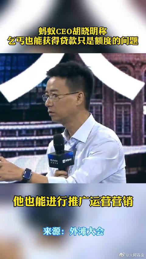 CEO胡晓明称乞丐也能获得贷款,只是额度的问题