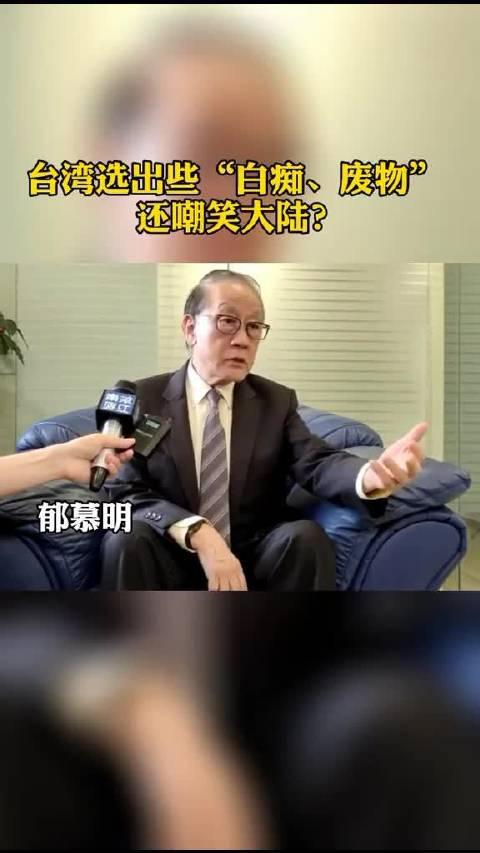 台湾绿营政客动辄造谣抹黑大陆,吹嘘美国,自我陶醉
