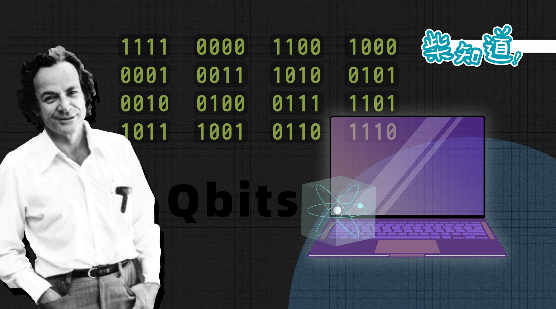 科普:量子计算机会取代你手中的电脑吗?