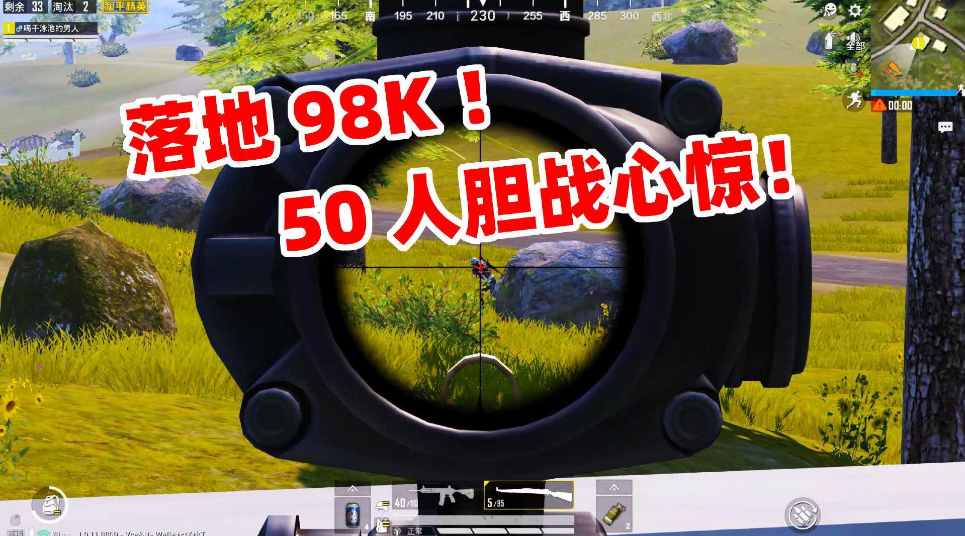 狙击手麦克:11杀激战山谷,落地一把4倍98K,直接蔑视50名对手!