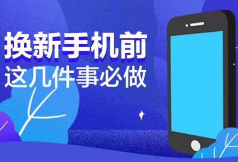 防止隐私泄露,中国移动建议用户换新机前必做这几件事