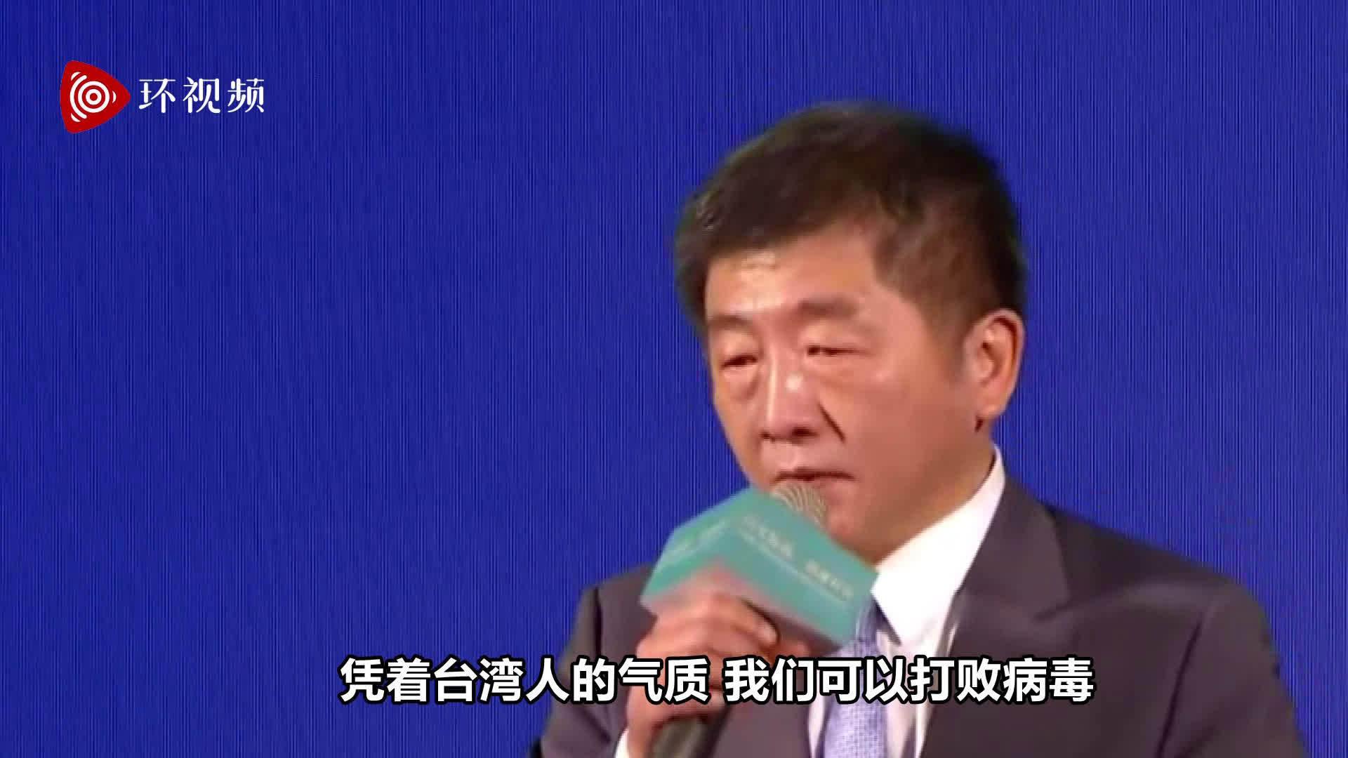 """台""""卫福部长""""称台湾人靠气质可以打败病毒:美国人气质比我们差"""