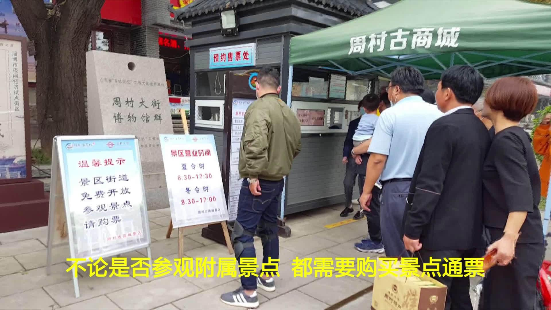 周村:公开承诺景区街道免费开放 又突然对旅行团收费