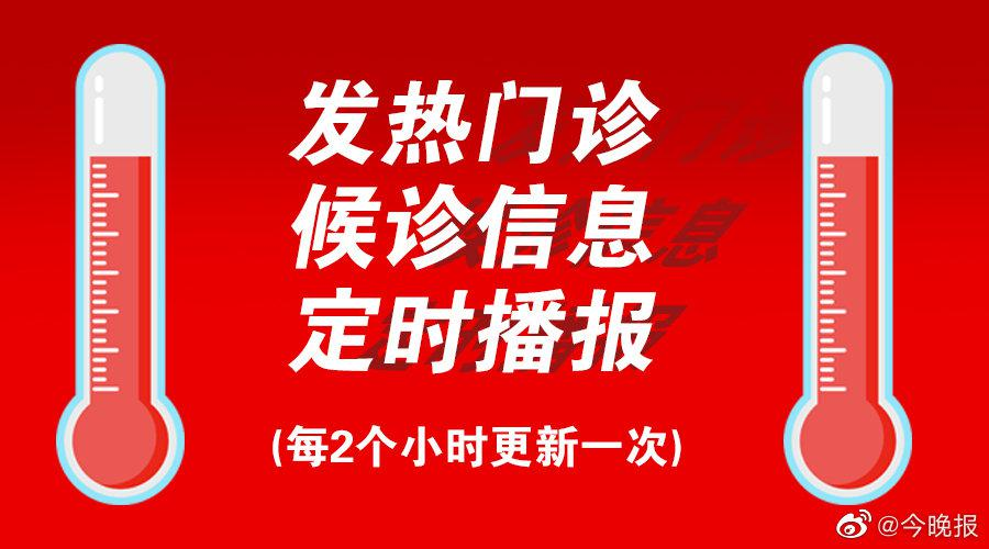 天津市发热门诊地址、电话和候诊信息定时播报
