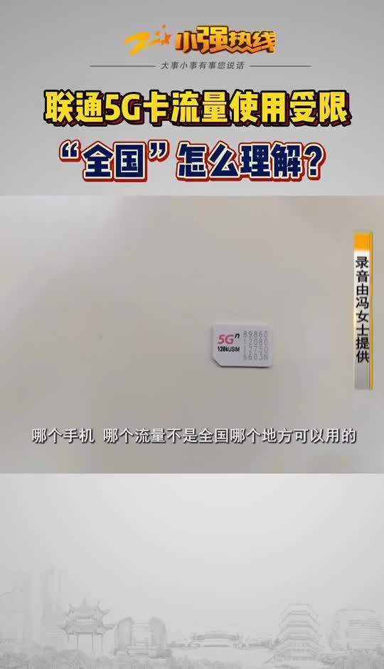 联通5G卡流量全国可使用,客户:这不废话吗!