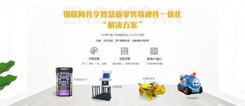 自动化售货设备需求量上升,深圳中盼物联以核心技术赢在市场