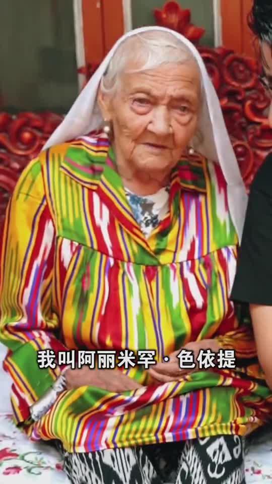 新疆喀什地区疏勒县134岁老寿星喊话佟丽娅……