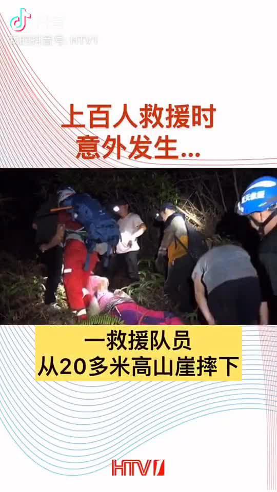 女驴友跌落悬崖,浙江上百人救援!意外发生……