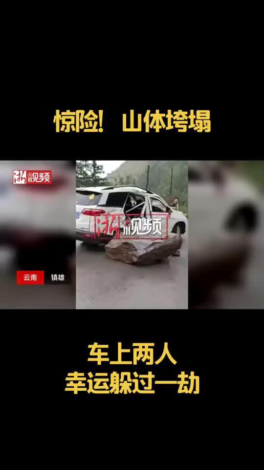 云南镇雄县 坪上镇赵院煤矿附近发生山体垮塌