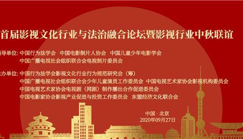 首届影视文化行业与法治融合论坛暨影视行业联谊在京举办