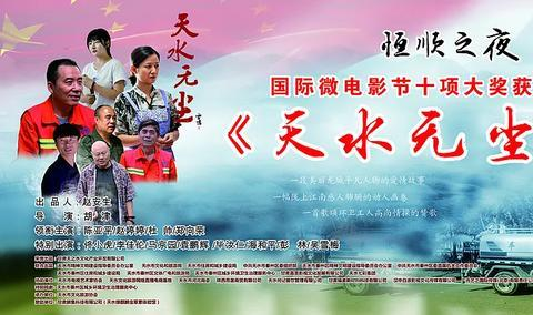 荣获国际十项大奖的电影《天水无尘》今晚在天水市龙城广场公映!