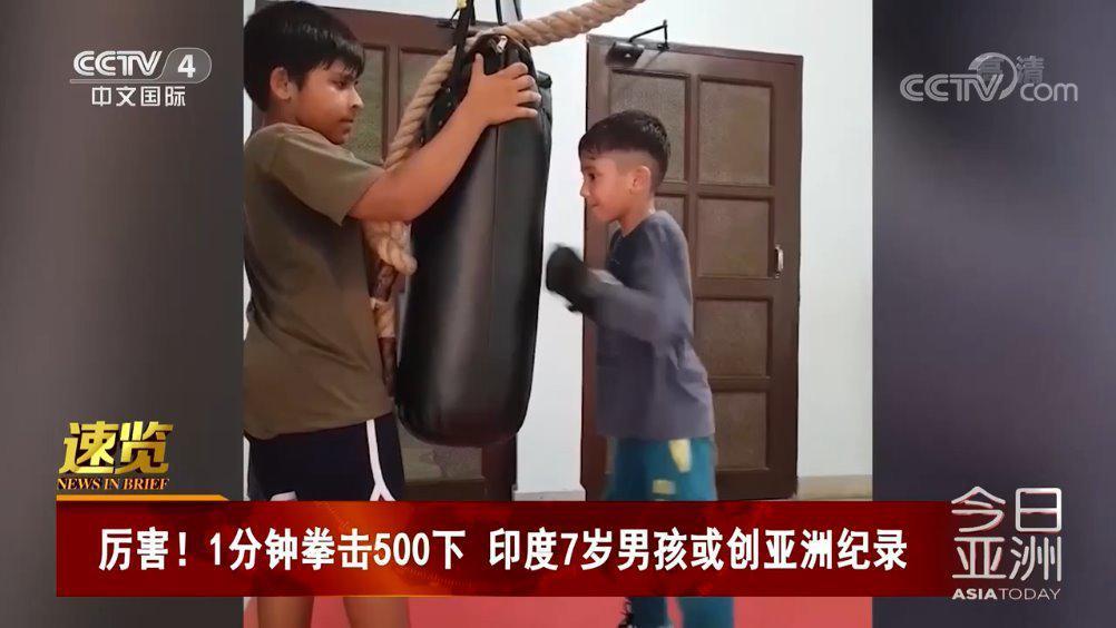1分钟拳击500下 印度7岁男孩或创亚洲纪录
