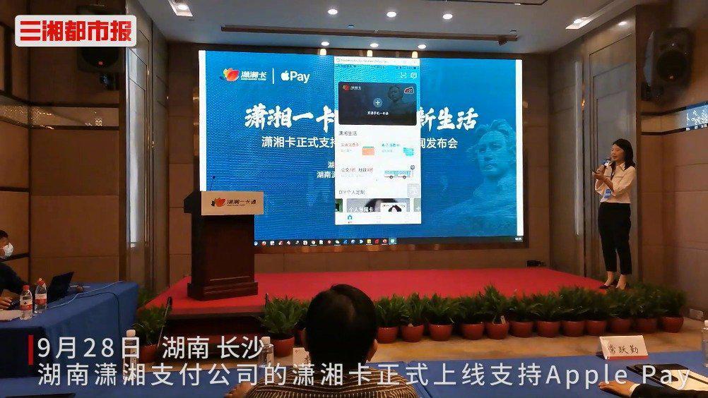 """潇湘卡正式上线支持 Apple Pay,无需网络也可""""刷手机""""坐公交"""