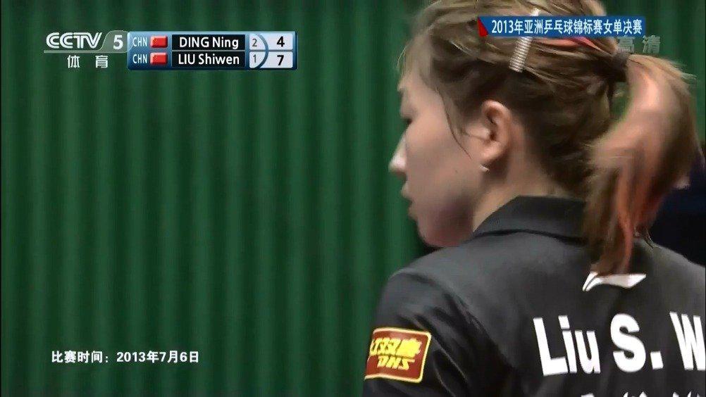 回顾下2013年亚洲乒乓球锦标赛 女单决赛 丁宁vs刘诗雯