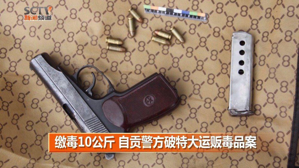 缴毒10公斤 自贡警方破特大运贩毒品案