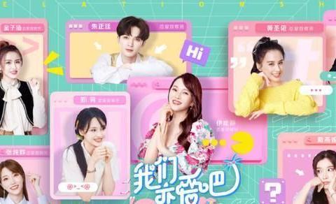 《我们恋爱吧2》将播,郑爽又上热搜?姐姐们爱情观更令人期待!