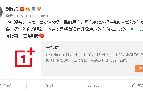 没有升级余地!刘作虎:一加8T值得期待,确认没有Pro版