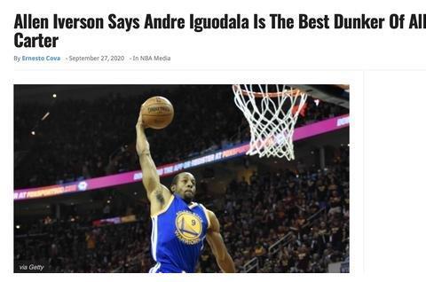 艾弗森:NBA历史最强扣将是伊戈达拉,不是文斯-卡特