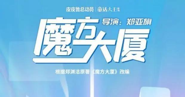 童年阴影《魔方大厦》将制作动画电影,导演是原作者郑渊洁的儿子