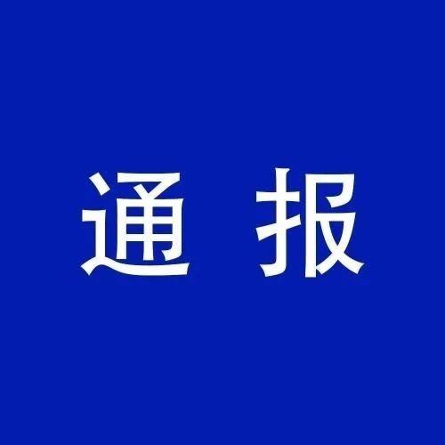 大庆市纪委监委关于六起酒驾醉驾违纪违法典型问题的通报