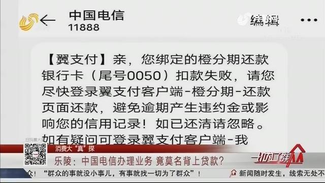 在中国电信积分换礼物,却莫名背上贷款,乐陵市民细问营业厅怒了