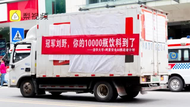 重庆学霸顶尖AI挑战赛中夺冠,将奖品10000瓶饮料送防疫人员