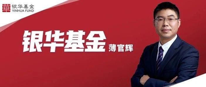 银华基金薄官辉:在有名与无名之间做好投资做好自己