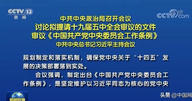 《新闻联播》首披露!事关中央委员会的重磅文件出炉