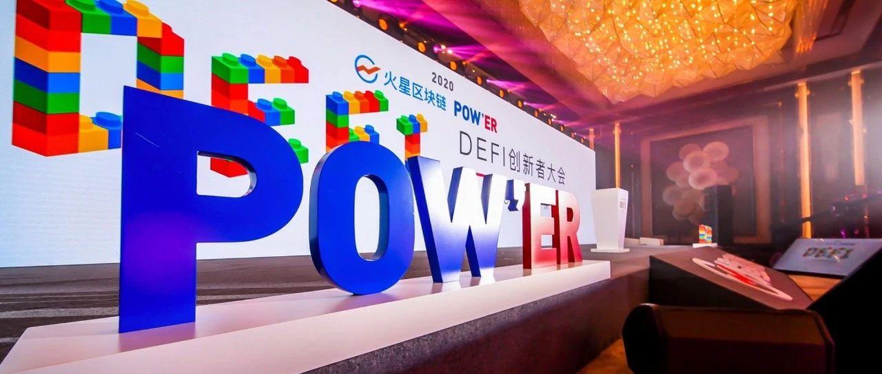 一文回顾 POW'ER 2020 DEFI 创新者大会尖峰48小时