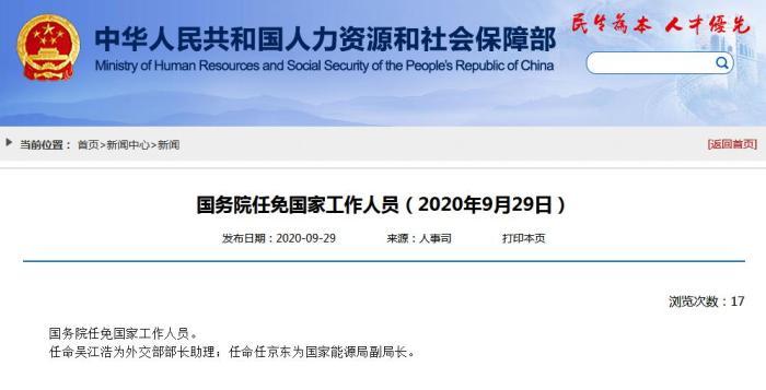 吴江浩任外交部部长助理 任京东任国家能源局副局长图片
