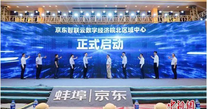 加码数字经济 京东智联云数字经济皖北区域中心落地蚌埠