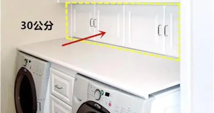 洗衣机吊柜下方空间别浪费,加长30公分再做个柜子,美观又实用