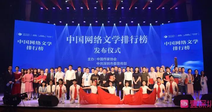 中国网络文学排行榜(2019年度) 发布仪式在深圳举办