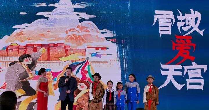 """中国首个""""太空艺术馆""""线上开幕仪式在京举办"""