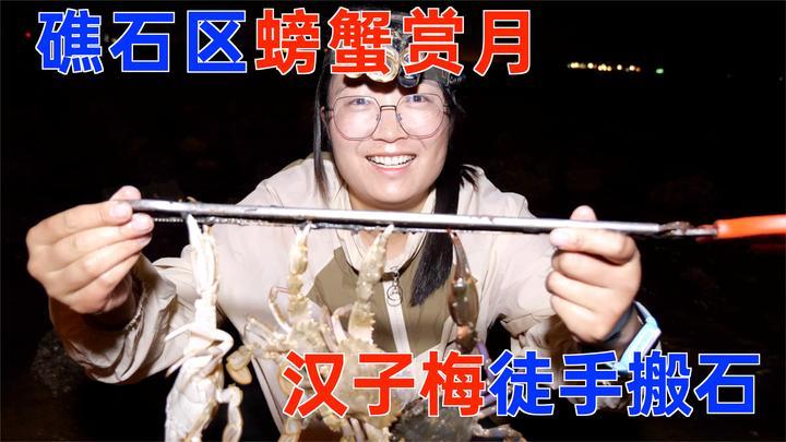 大梅赶海礁石区抓螃蟹,拿起钳子一下一只,回家与儿子分享美食