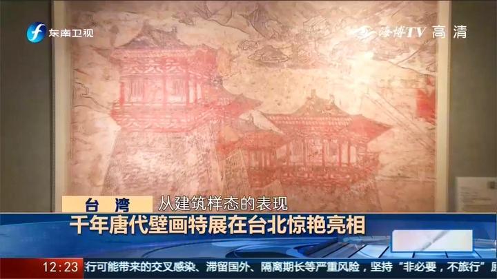 看看盛唐的样子!千年唐代壁画特展在台北惊艳亮相!