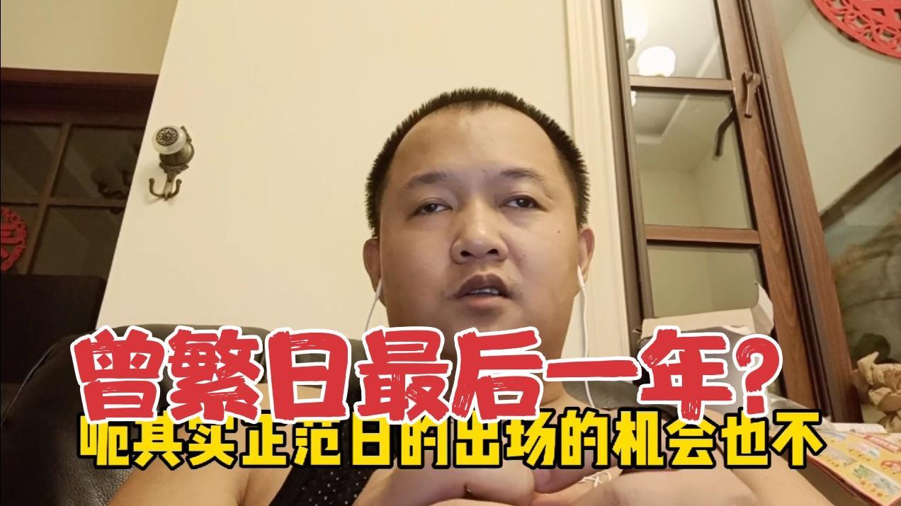 毛罗观察:易建联2米06替身打最后一年?杜锋朱芳雨给他最后机会
