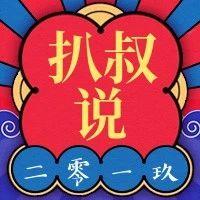 扒叔大爆料:张恒郑爽分手的料?出事流量顶风作案?刘雨昕C位被撼动?