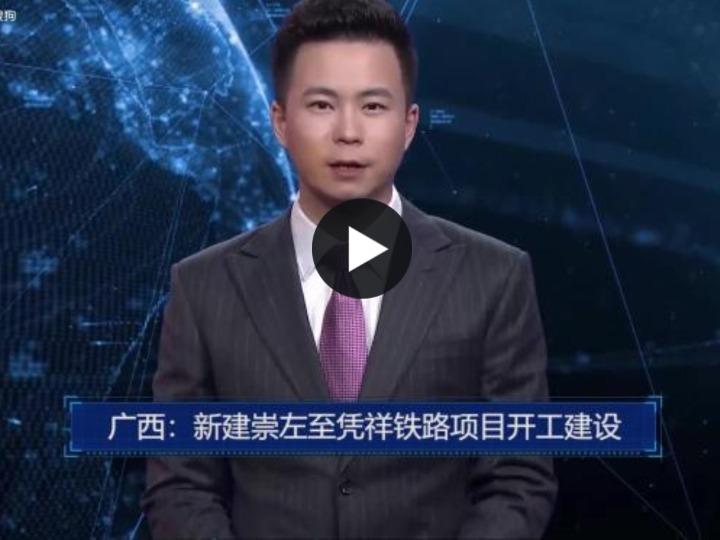 AI合成主播丨西宁至成都铁路工程开工建设