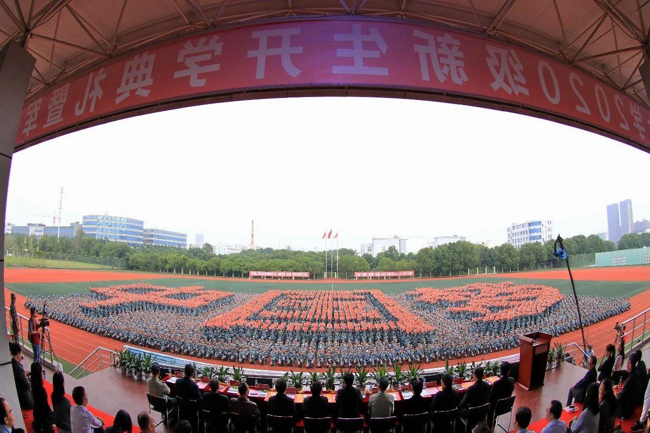 多图直击,江财2020级新生开学典礼暨军训总结大会