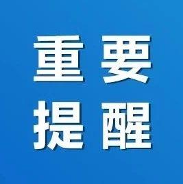 """""""国庆""""期间,长春轨道交通车隔调整!"""