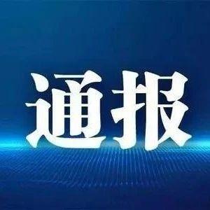 """淄博一派出所所长被""""双开""""!还有两人被通报"""